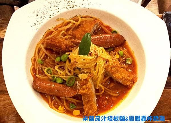 米蘭茄汁培根麵&臘腸轟炸脆雞