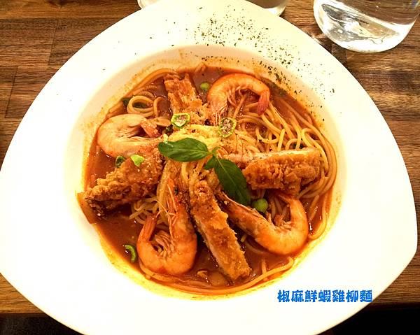 椒麻鮮蝦雞柳麵