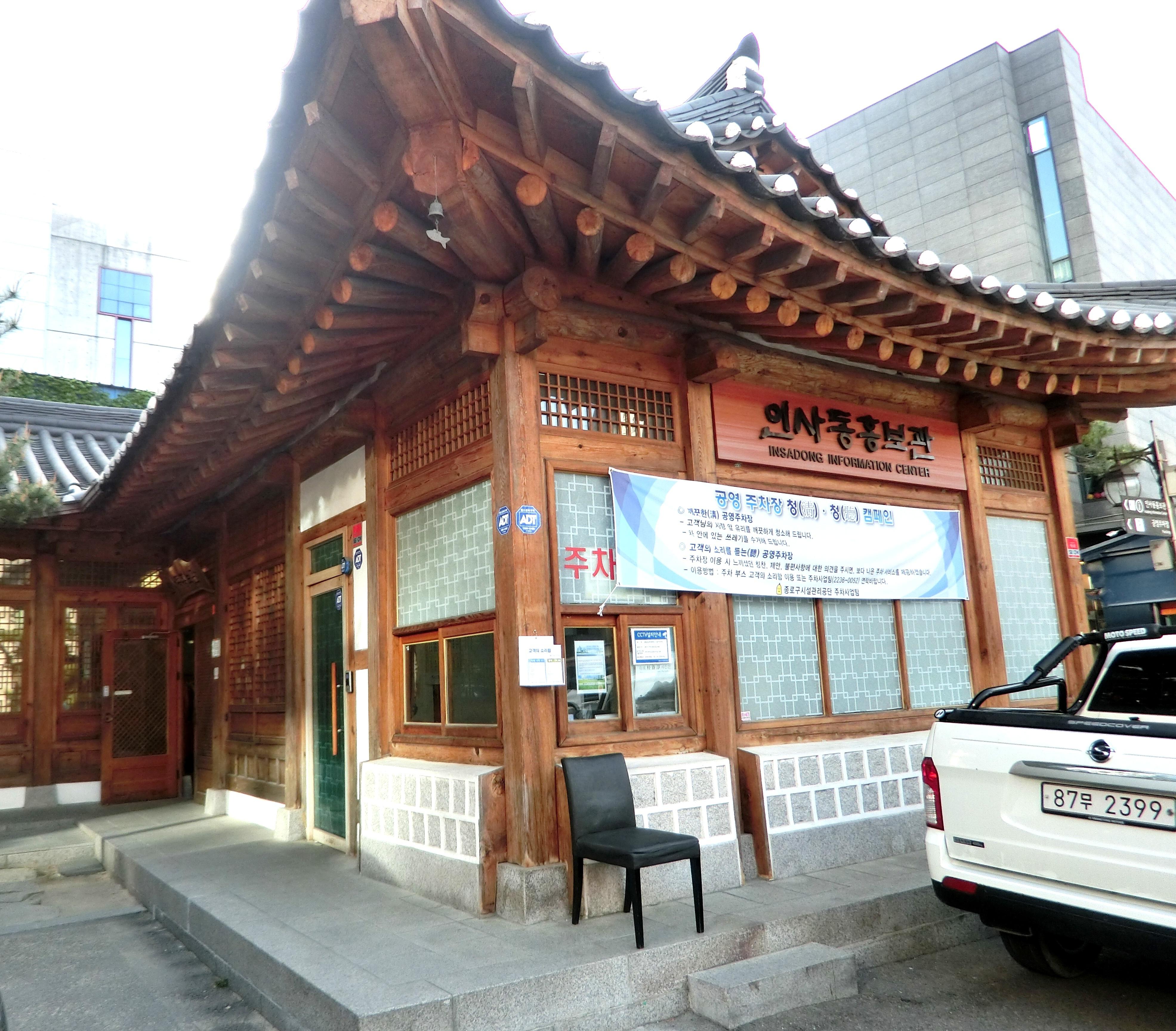 仁寺洞宣傳館