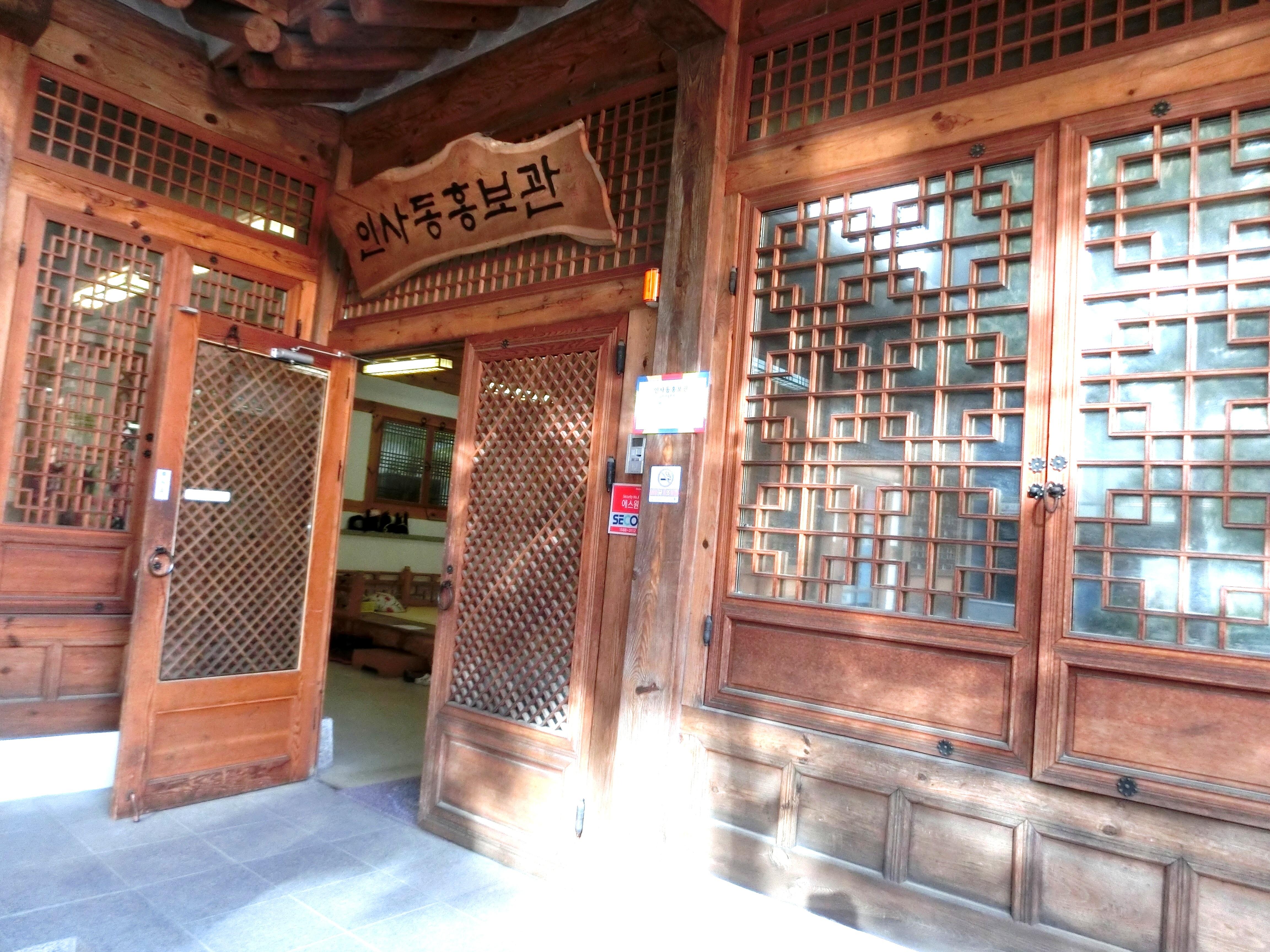 仁寺洞宣傳館1