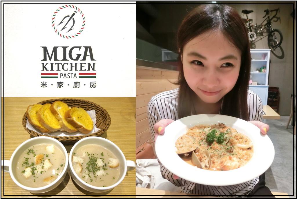 米家廚房-1.jpg