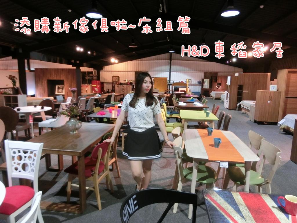 H&D東稻家居-1.jpg