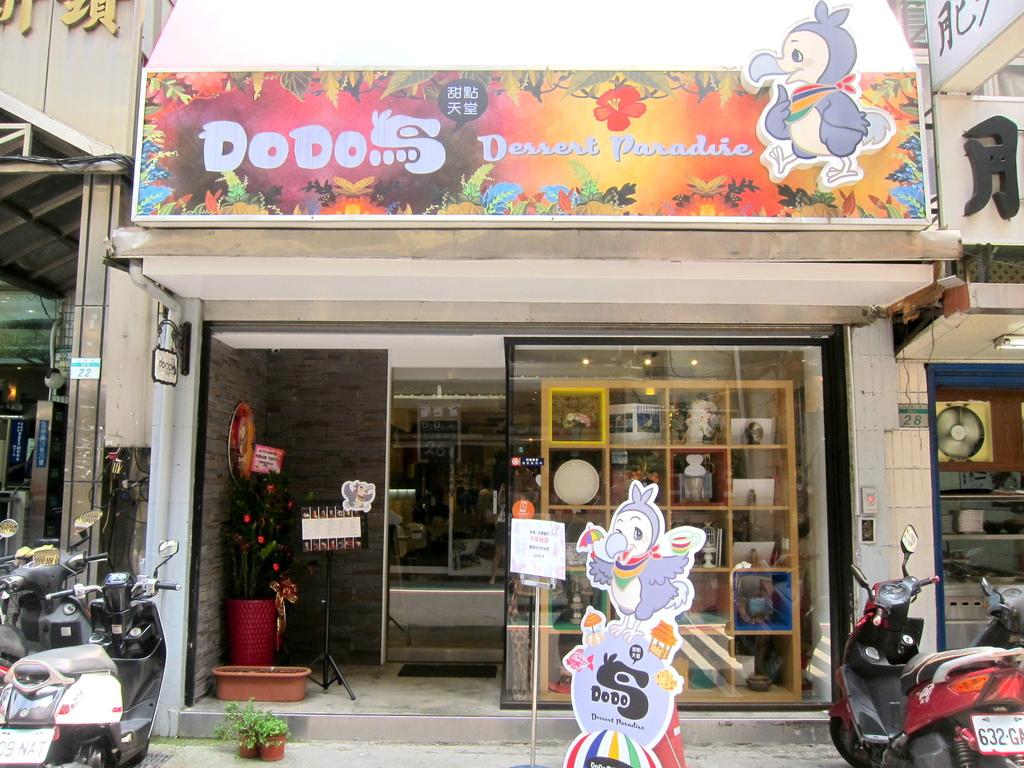 DODO鳥甜點天堂-1.JPG