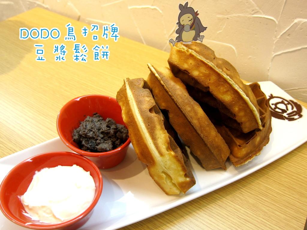 DODO鳥甜點天堂-16.JPG