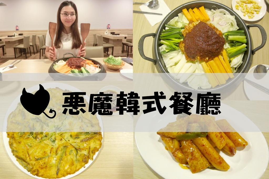 惡魔韓式餐廰-1.jpg