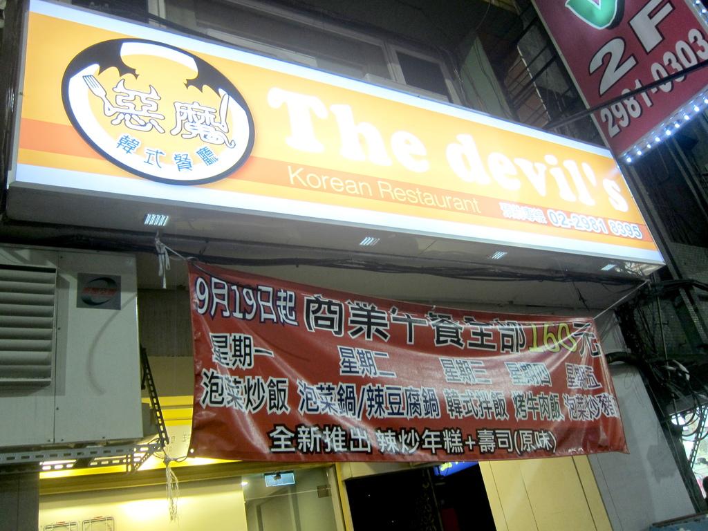 惡魔韓式餐廰-2.JPG
