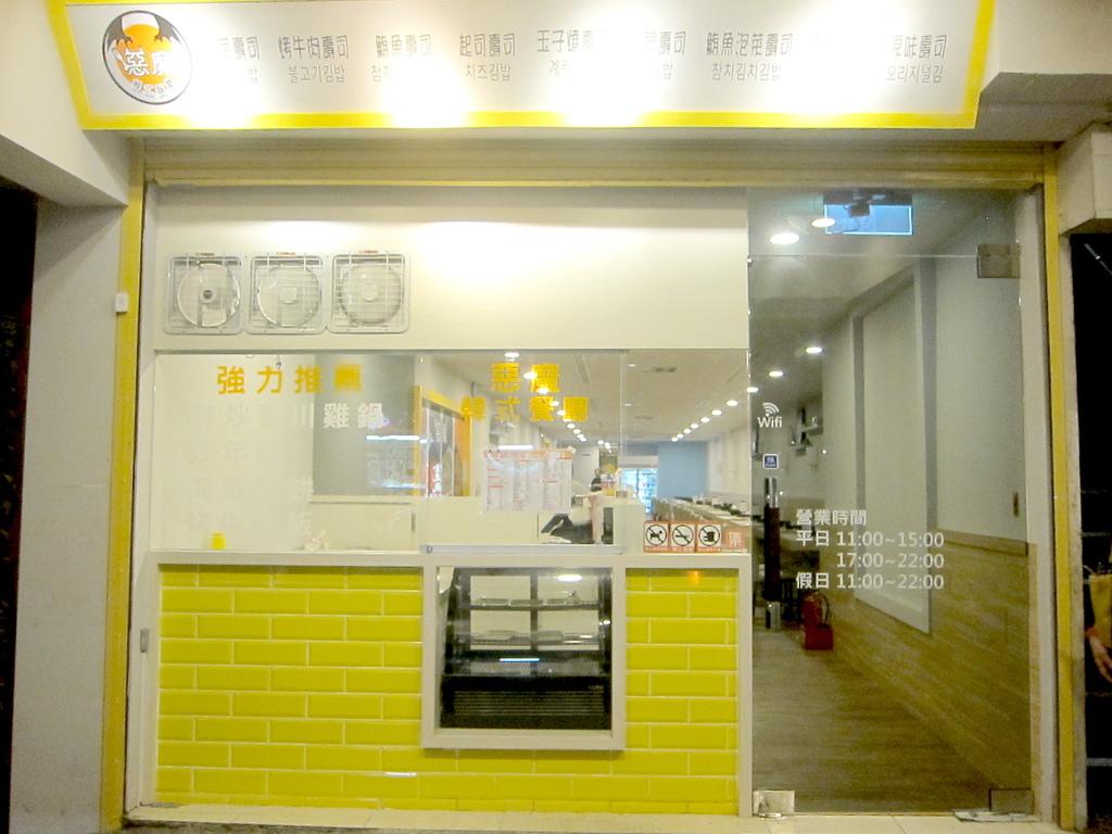 惡魔韓式餐廰-3.JPG