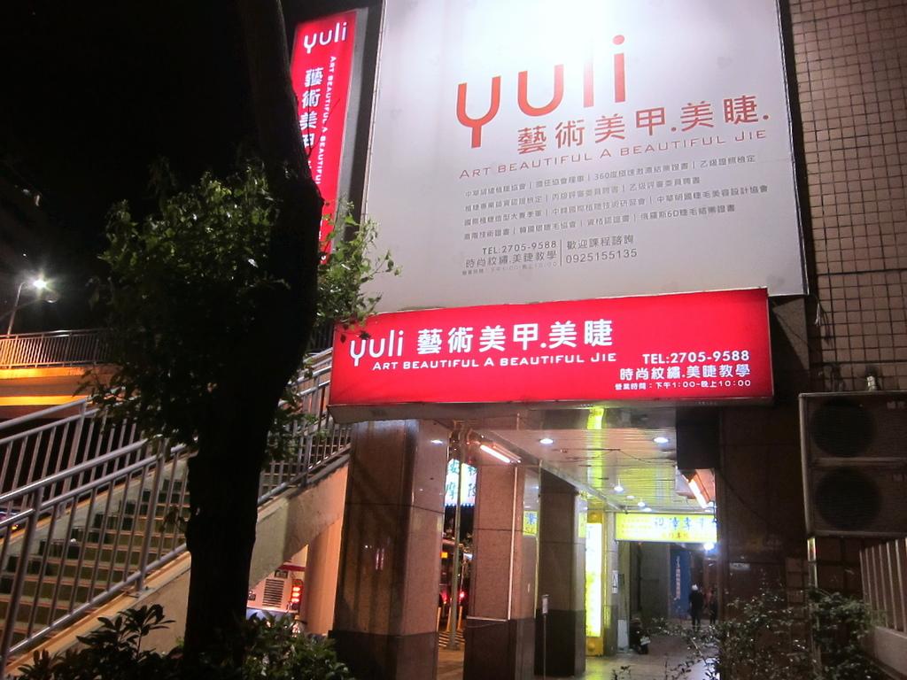 yuli-2.JPG