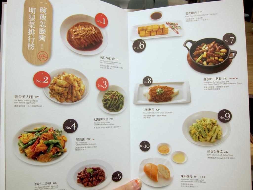 開飯川食堂-41
