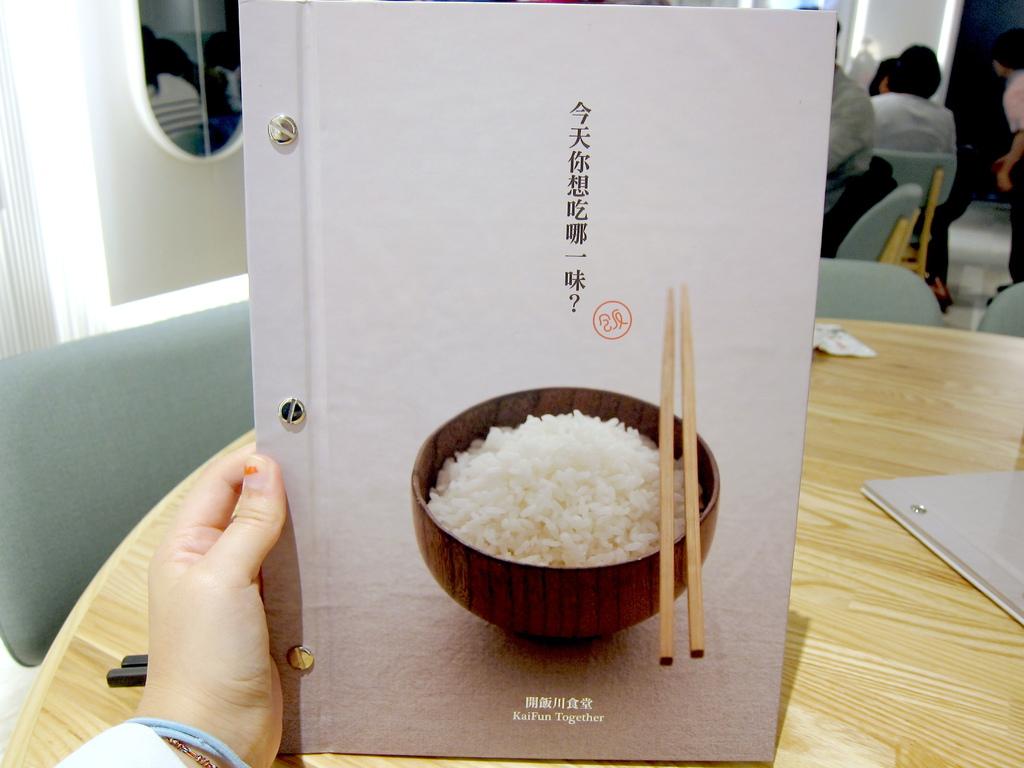 開飯川食堂-40