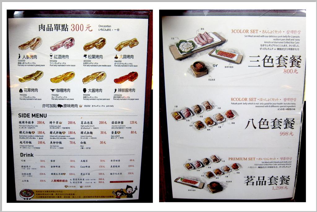 八色烤肉-5.jpg
