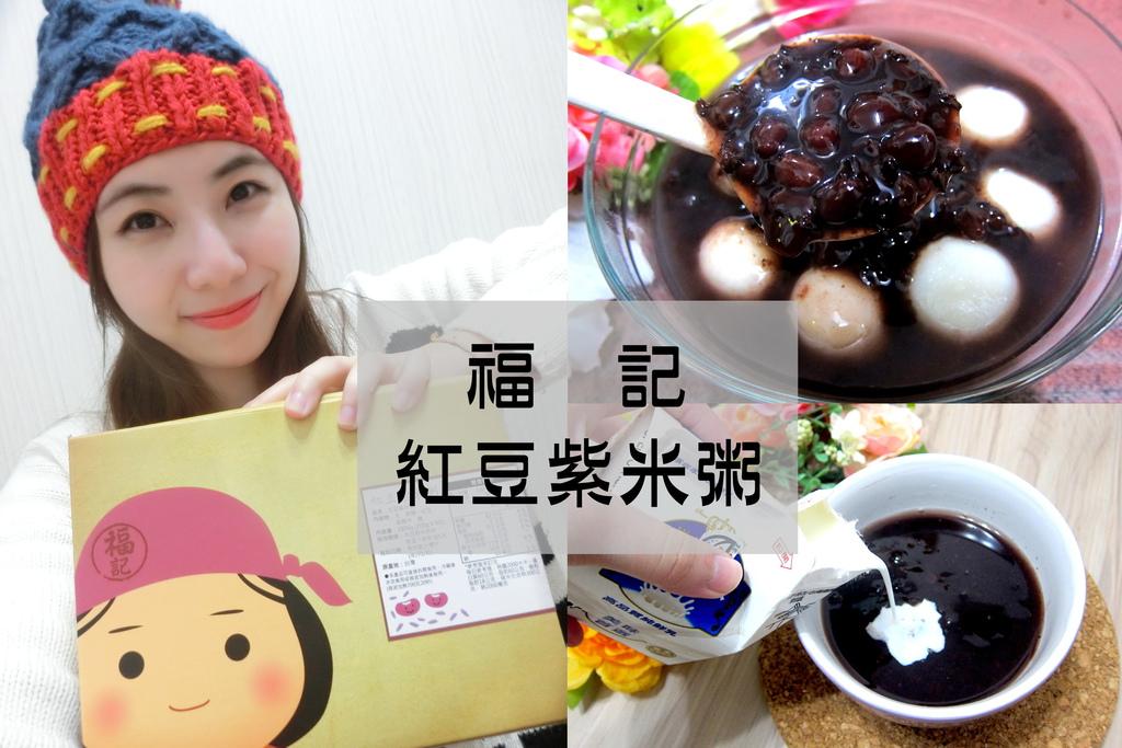 福記紅豆紫米粥-1.jpg