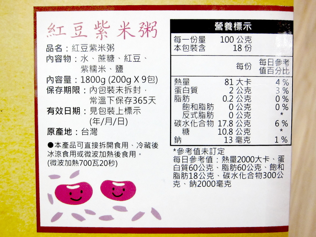 福記紅豆紫米粥-3.JPG