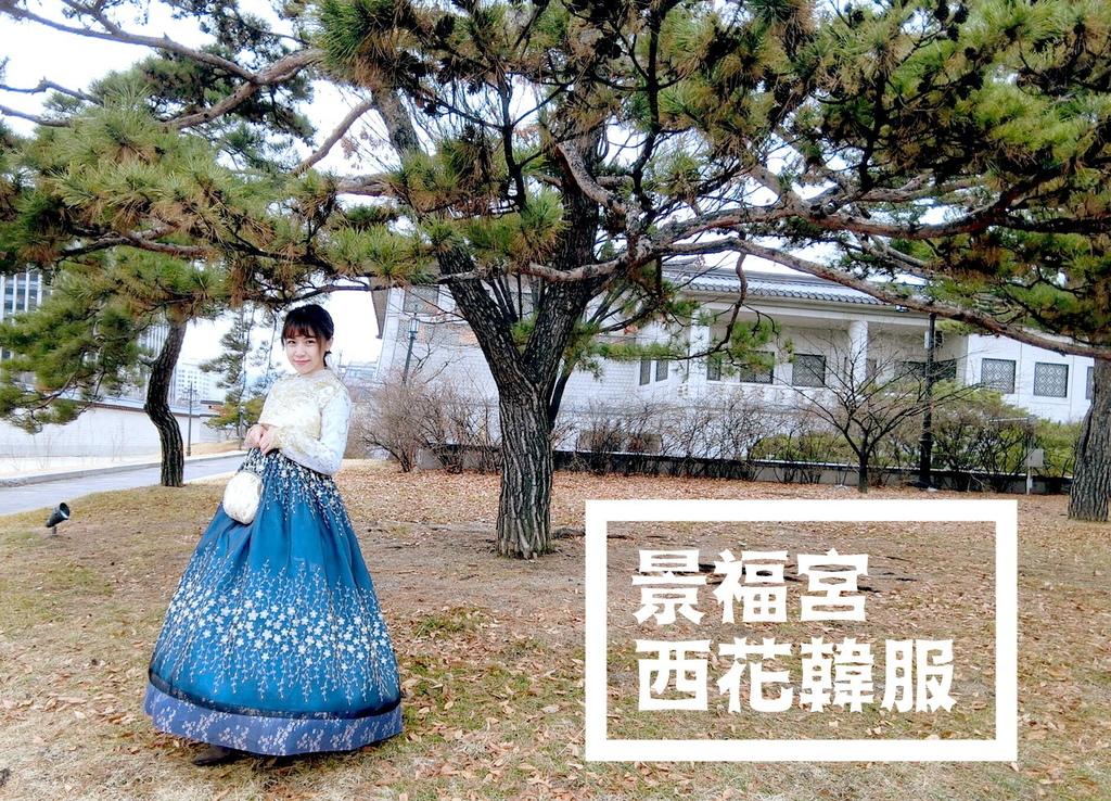 西花韓服-1.jpg