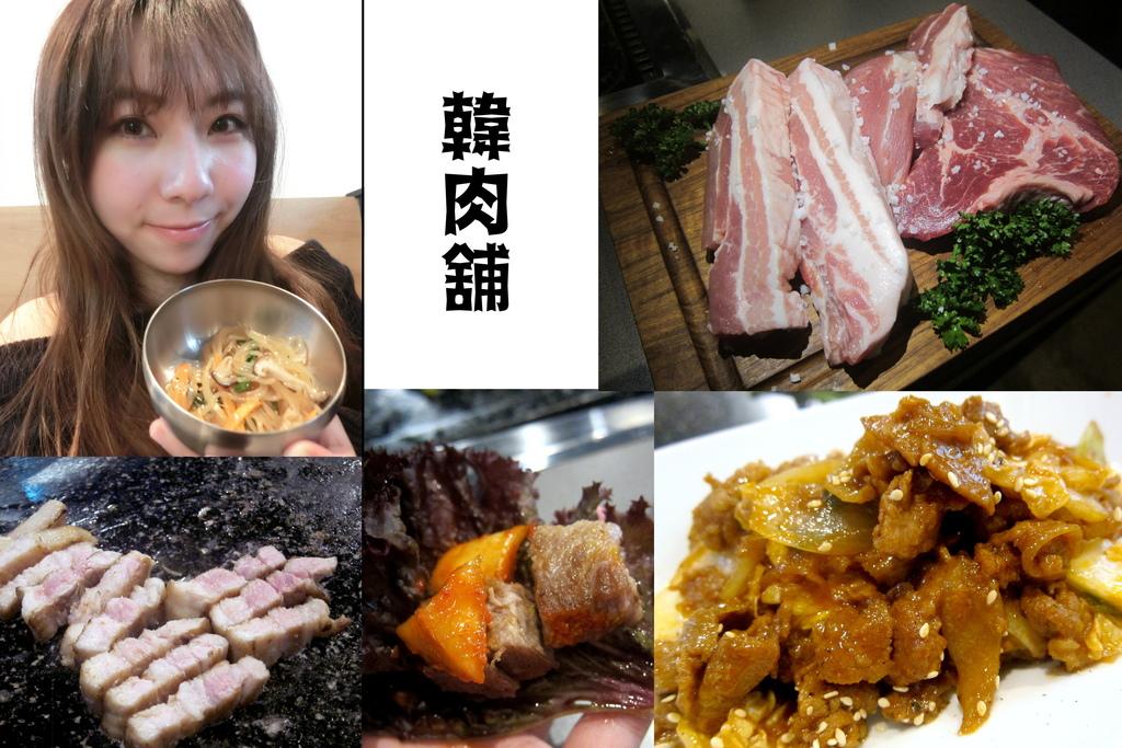 韓肉舖-1.jpg
