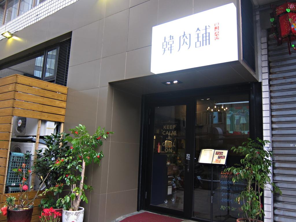 韓肉舖-2.JPG