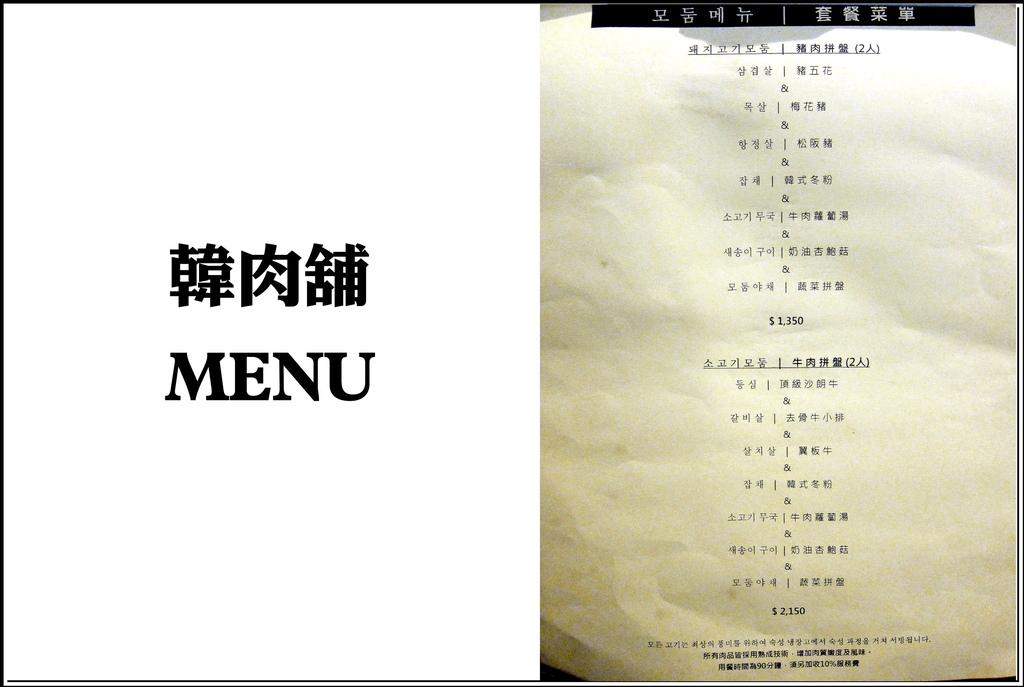 韓肉舖-5.jpg