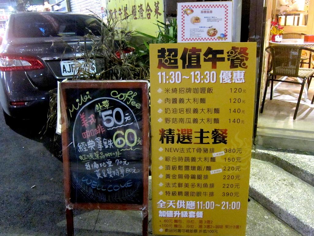 米綺咖啡-3.JPG