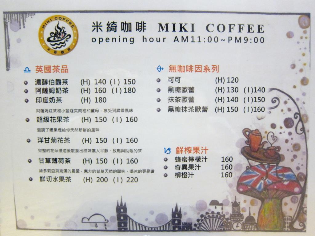 米綺咖啡-12.JPG