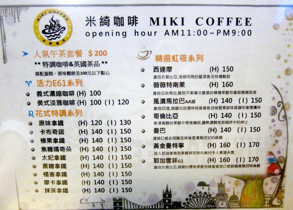 米綺咖啡-11.JPG