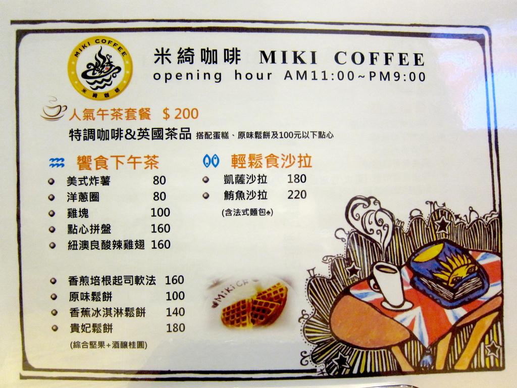 米綺咖啡-14.JPG