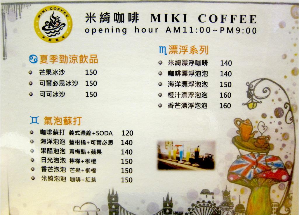 米綺咖啡-13.JPG