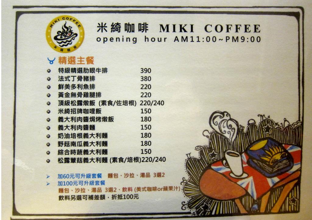 米綺咖啡-15.JPG