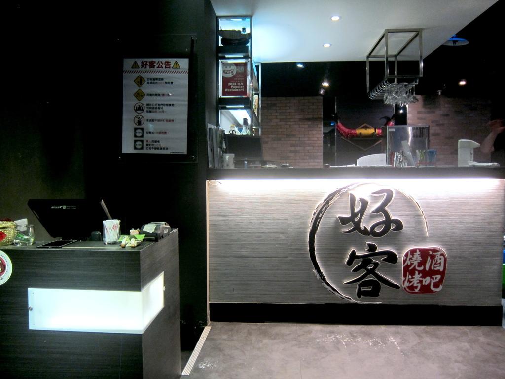 好客燒烤-3.JPG