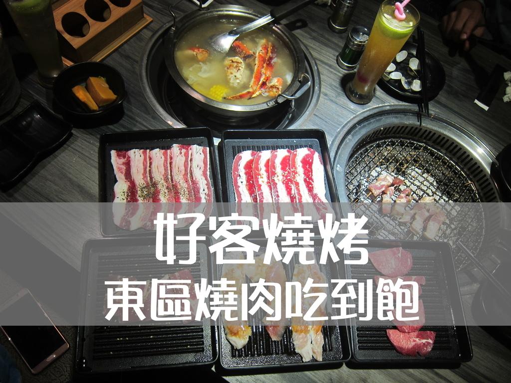 好客燒烤-1.JPG