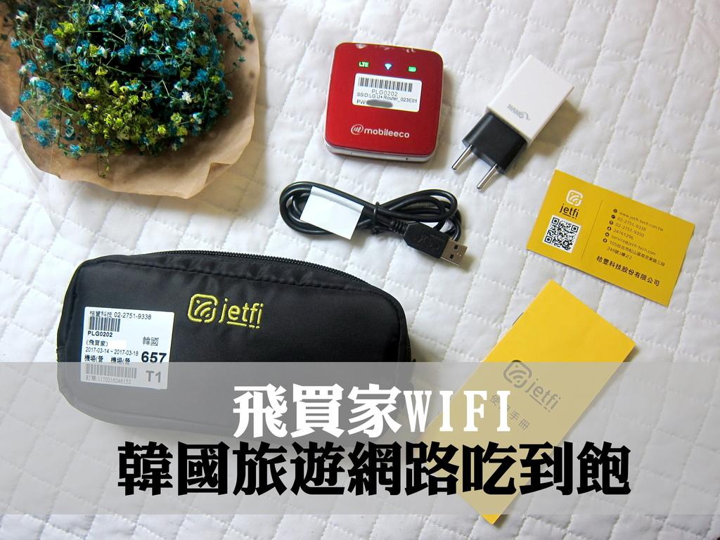 飛買家WIFI-1.jpg