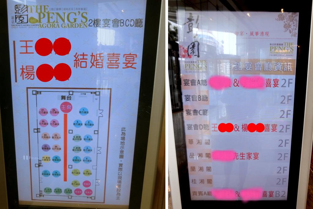 新店彭園-23-1.jpg
