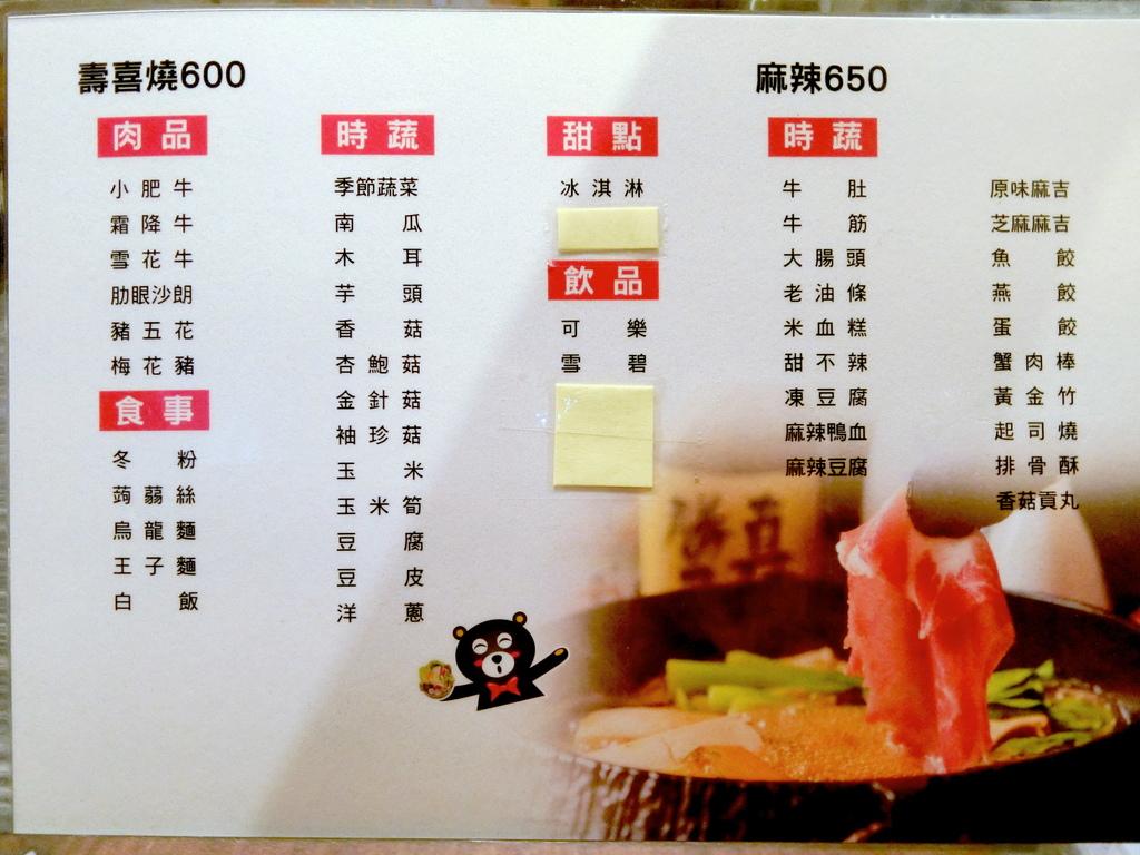 熊壽喜燒-10.JPG
