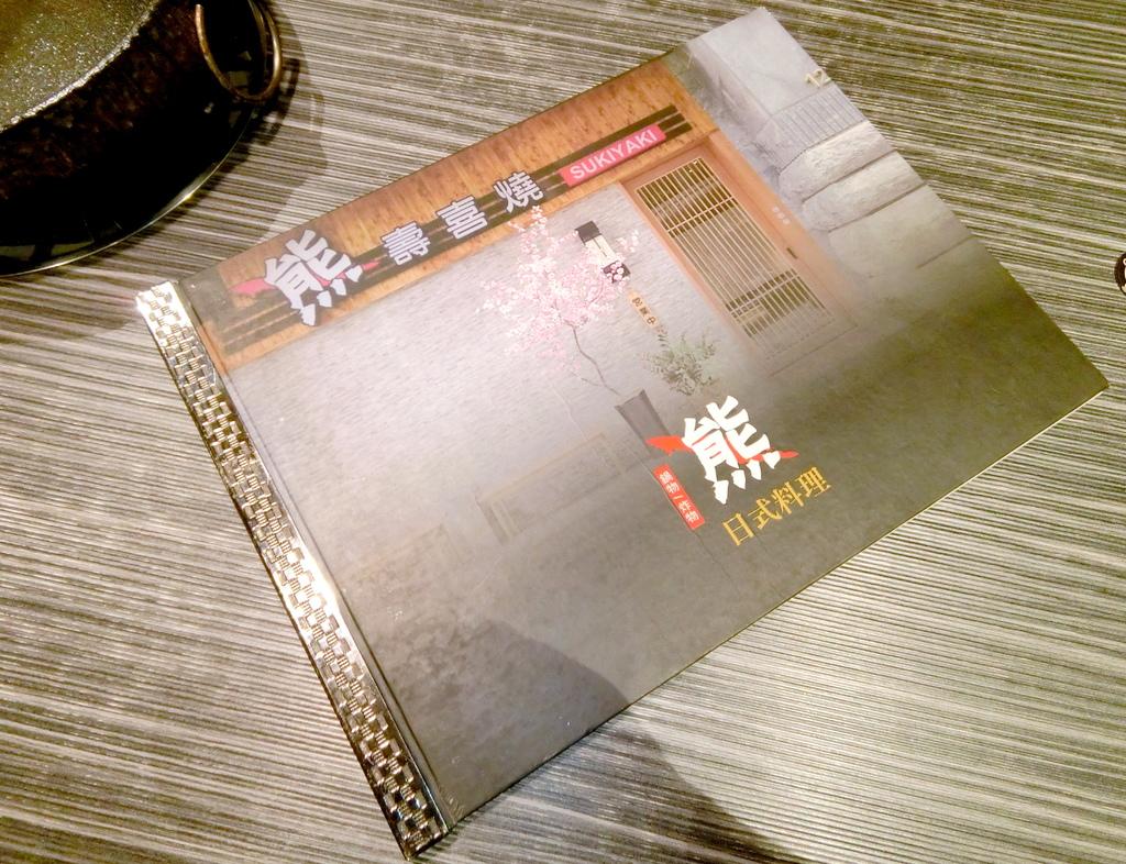 熊壽喜燒-9.JPG