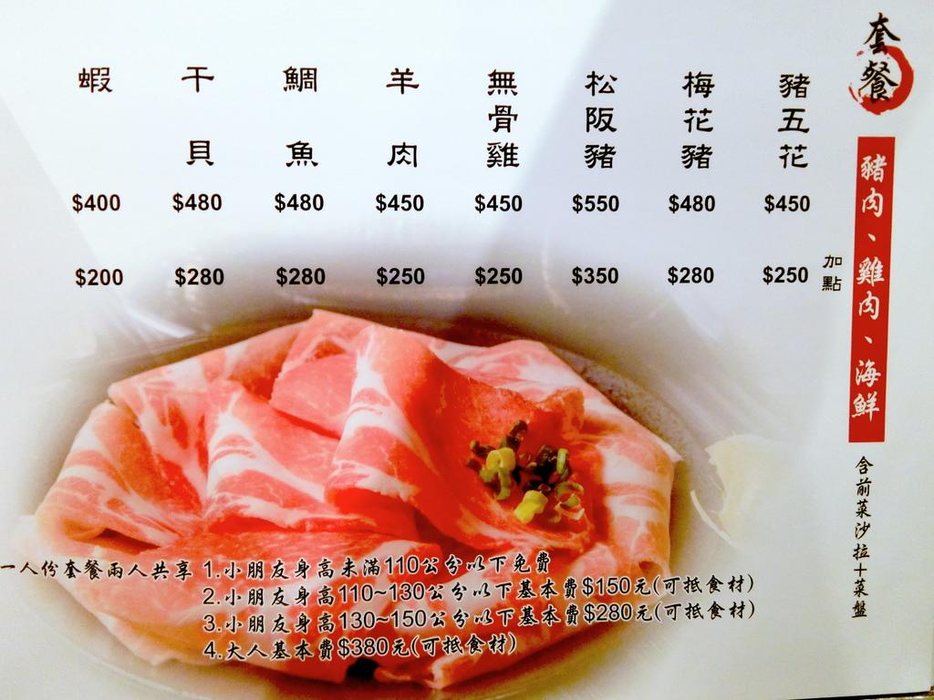 熊壽喜燒-12.JPG