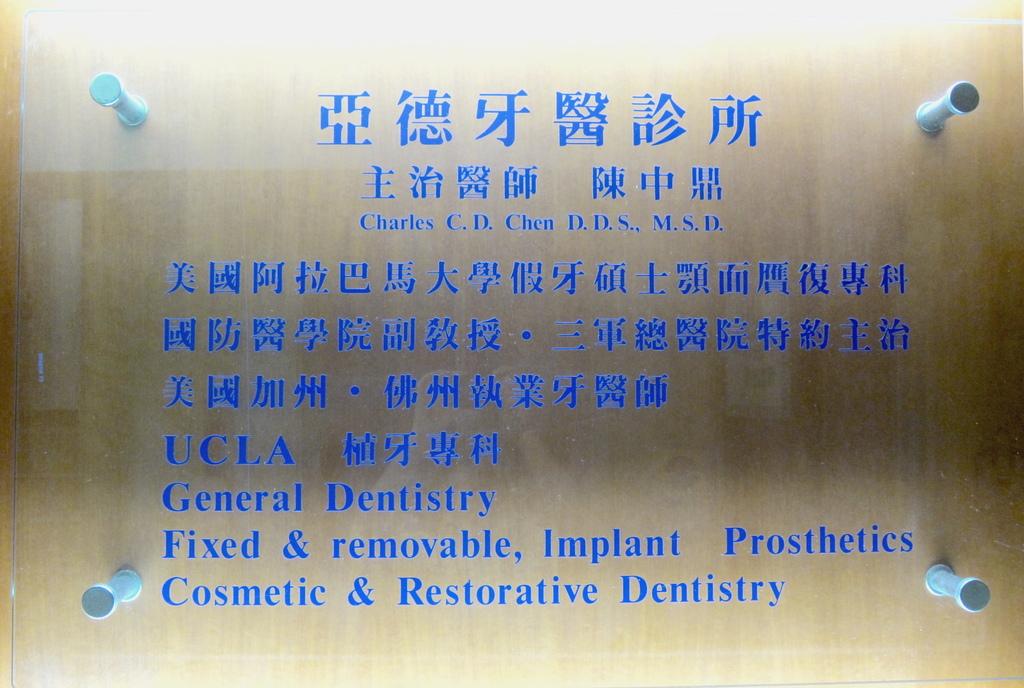 牙齒冷光美白亞德-7.JPG