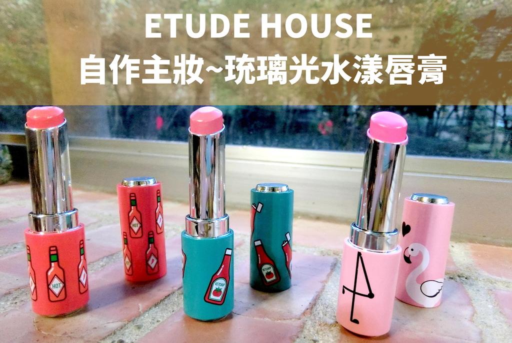 etudehouse琉璃光水漾唇膏-1.jpg