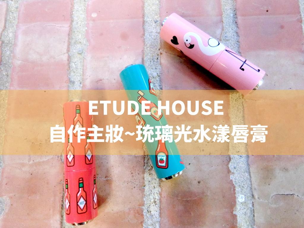 etudehouse琉璃光水漾唇膏-16.jpg