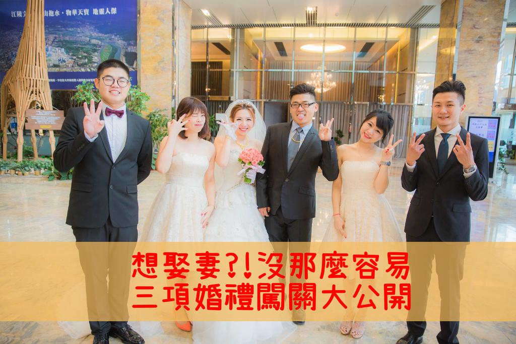 婚禮闖關-1.jpg