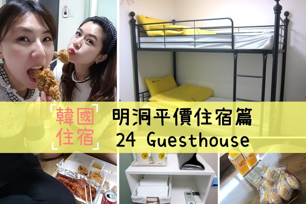24guesthouse-1.jpg