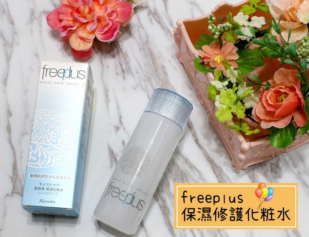 freeplus化粧水-1.jpg