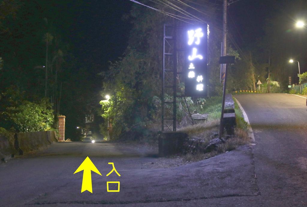 野山土雞園-37.JPG
