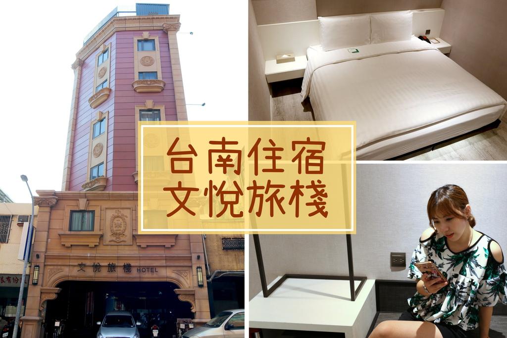 台南文悅旅棧-1.jpg