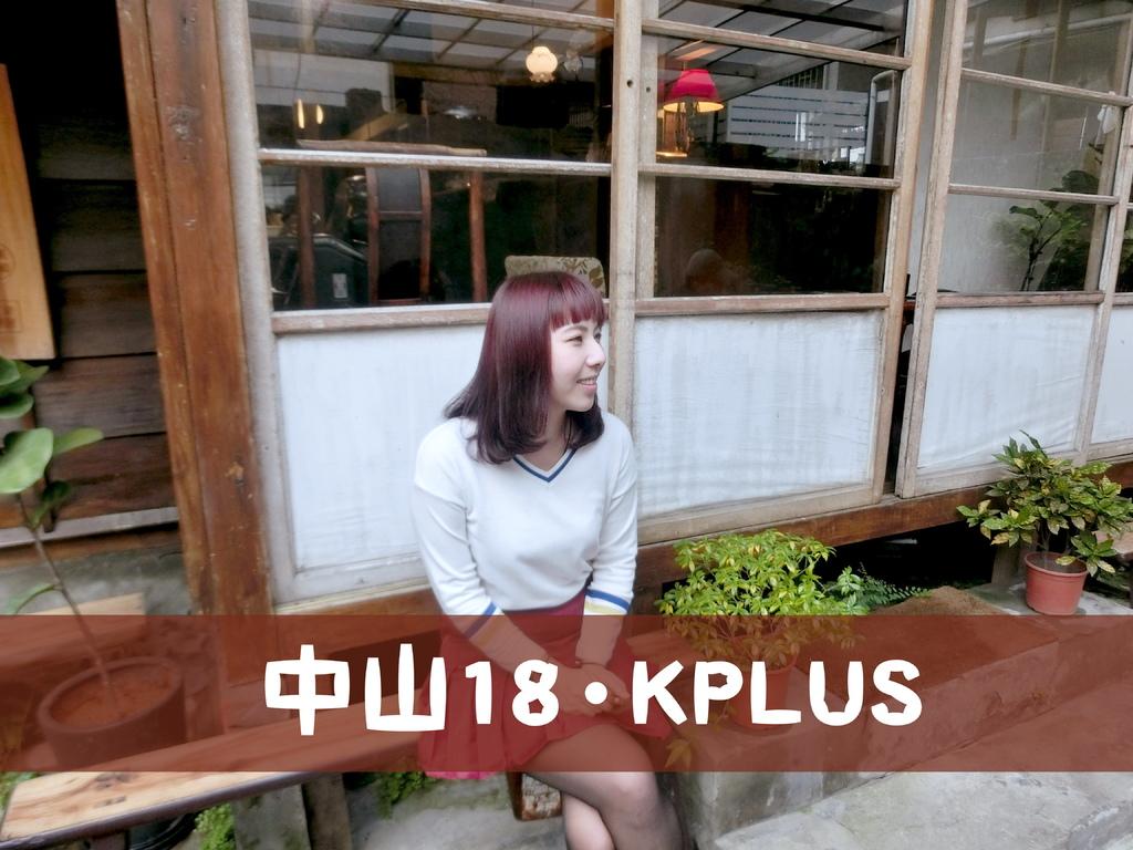 中山18kplus-1.jpg