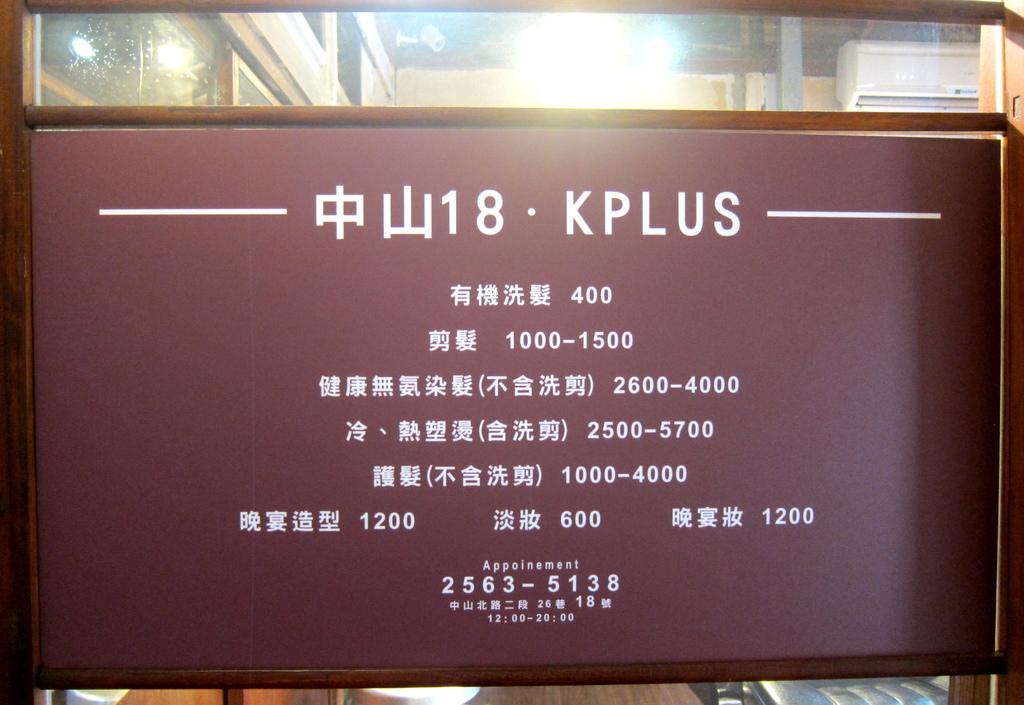 中山18kplus-31.JPG