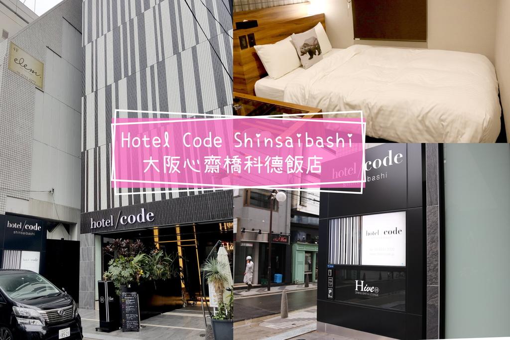 Hotel Code Shinsaibashi-1.jpg