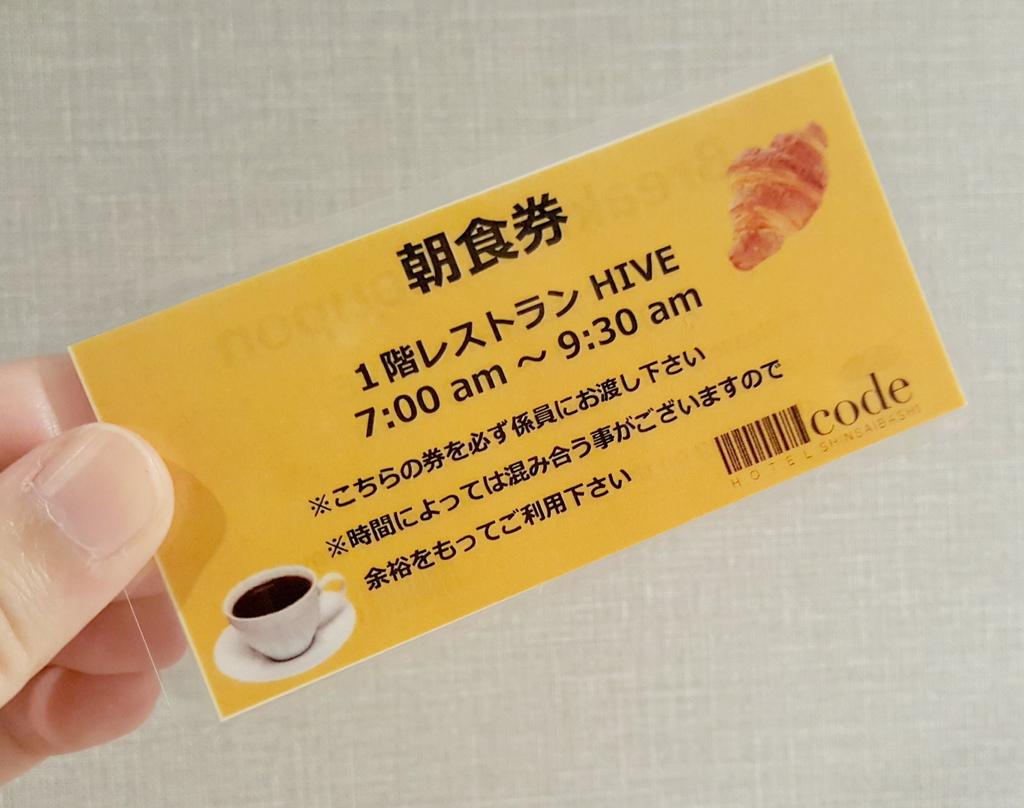 Hotel Code Shinsaibashi-16.jpg