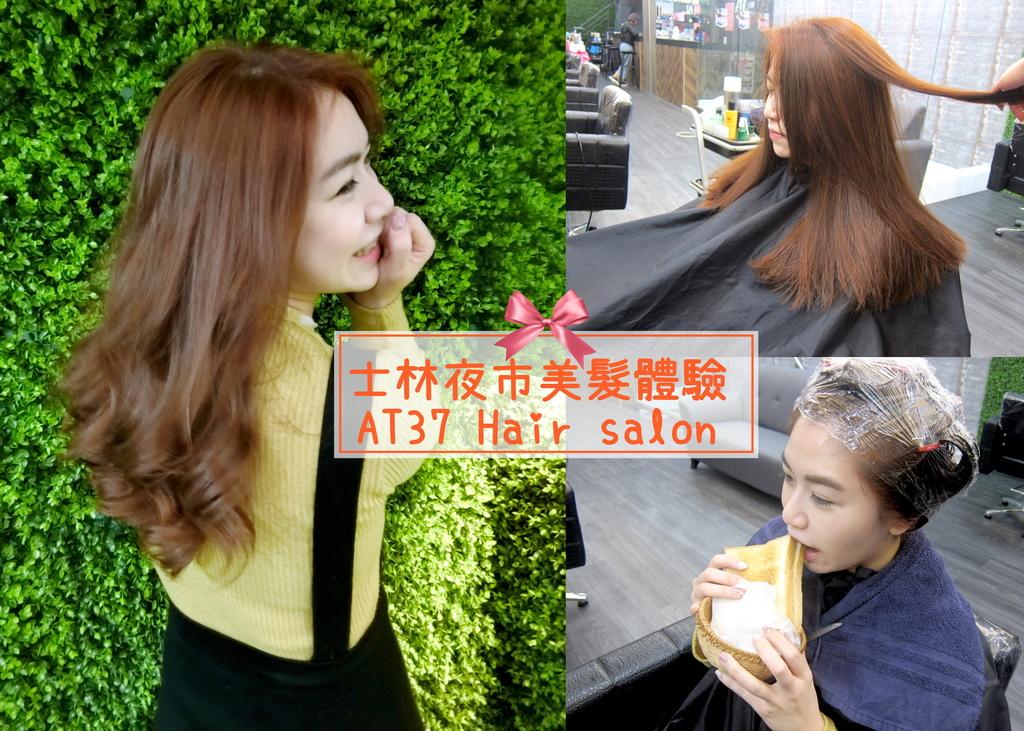 AT37hair salon-1.jpg
