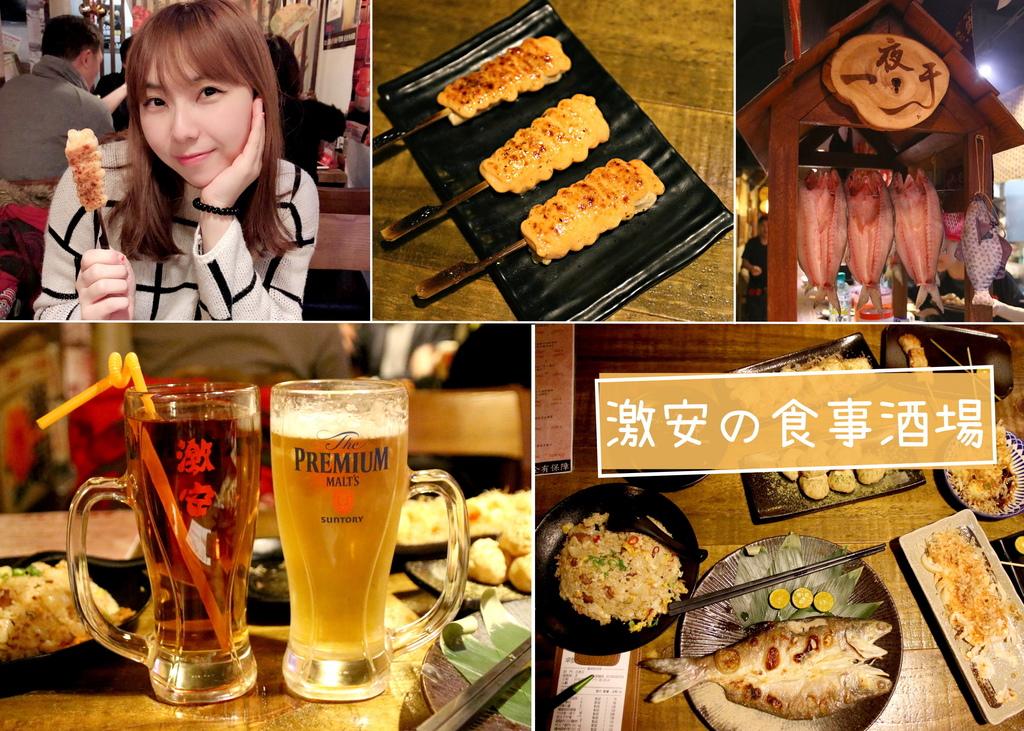 激安的食事酒場-1.jpg