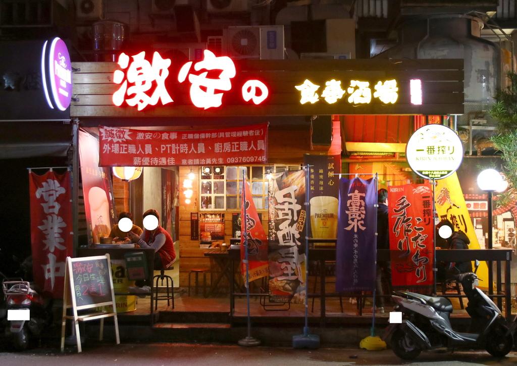 激安的食事酒場-2.JPG