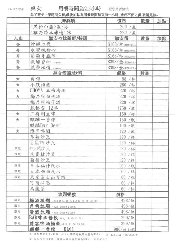 激安的食事酒場-9.jpg
